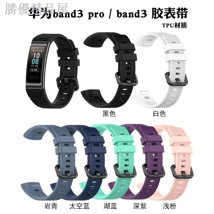 ✘㍿適用華為手環band3/band 3 pro/TER-B09/TER-B29通用硅膠替換表帶