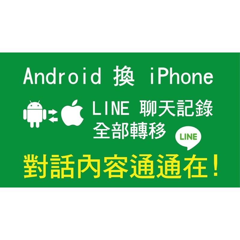 🔥 蝦皮最優惠 LINE完整對話紀錄轉移 Android至iPhone 限量優惠價 Backuptrans