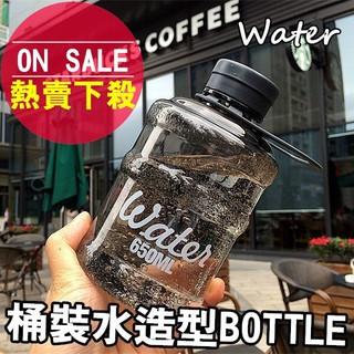 迷你 BOTTLE MY 水桶 汽水瓶 650ML 隨身 水杯 水瓶 運動 水壺 星巴克 冷水壺 【RS483】 新北市