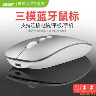 鍵盤滑鼠組宏碁 無線藍牙鼠標可充電靜音男女生無限辦公通用安卓平板手機Mac蘋果適用于三星聯想小米筆記本電腦滑鼠