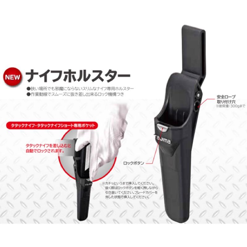 日本 Tajima 田島 電器工事刀套 腰帶 工具袋 手工具 DK-HS