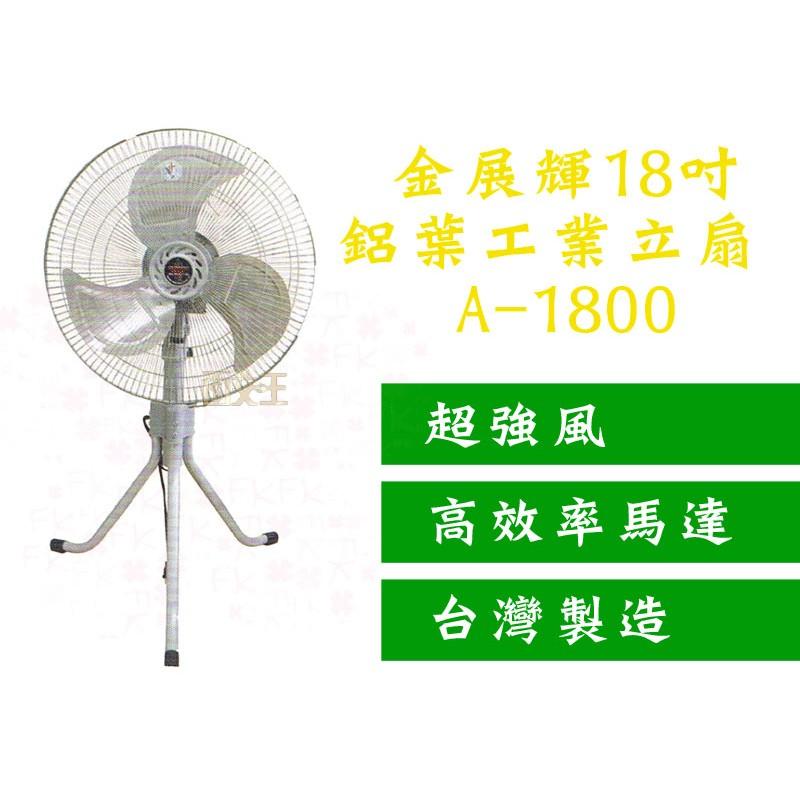 【免運】18吋 三腳工業電扇 A-1800 180度旋轉 電扇 電風扇 桌扇 涼風扇 工業扇 台灣製