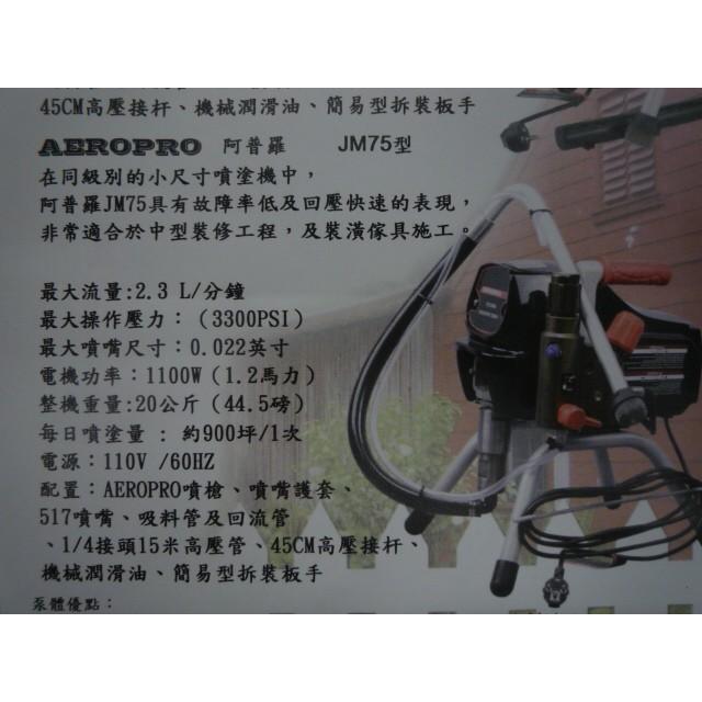 ~金光興修繕屋~有現貨 AEROPRO 阿普羅 無氣噴漆機 JM75型 高品質