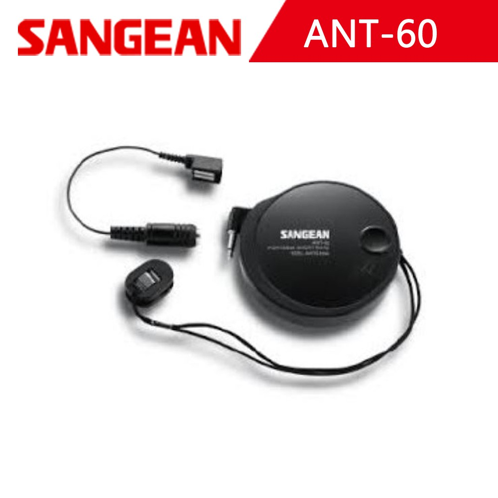 【SANGEAN】 收音機外接式調頻短波天線 ANT-60