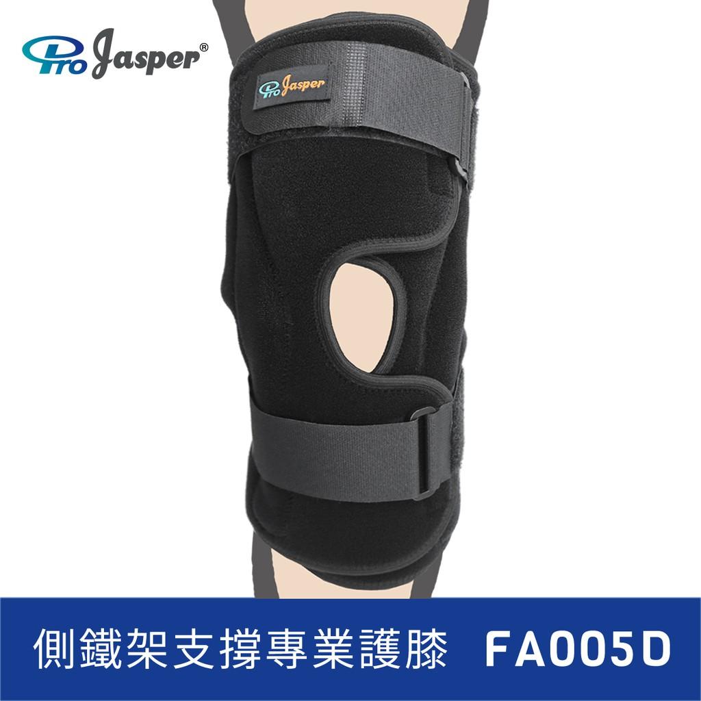 【ProJasper 大來護具】護膝 樞紐式膝關節護具 復健 護具 可拆卸側鐵架 台灣製  FA005D 專業型