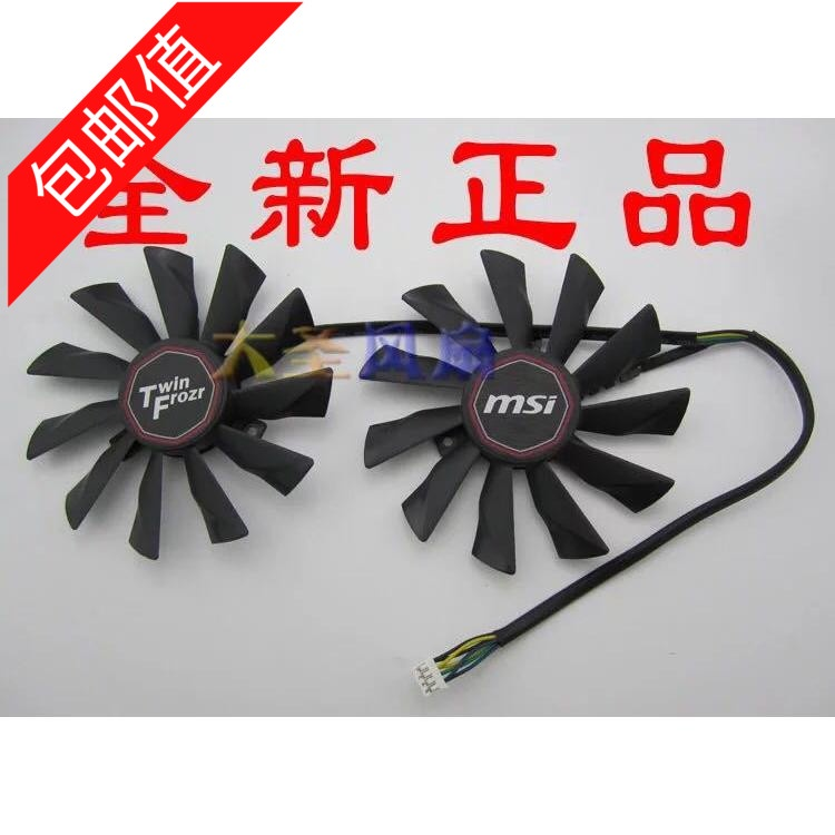 推荐 微星MSI GTX780Ti N780 GTX770 GXT760 GTX750Ti N750 顯卡風扇