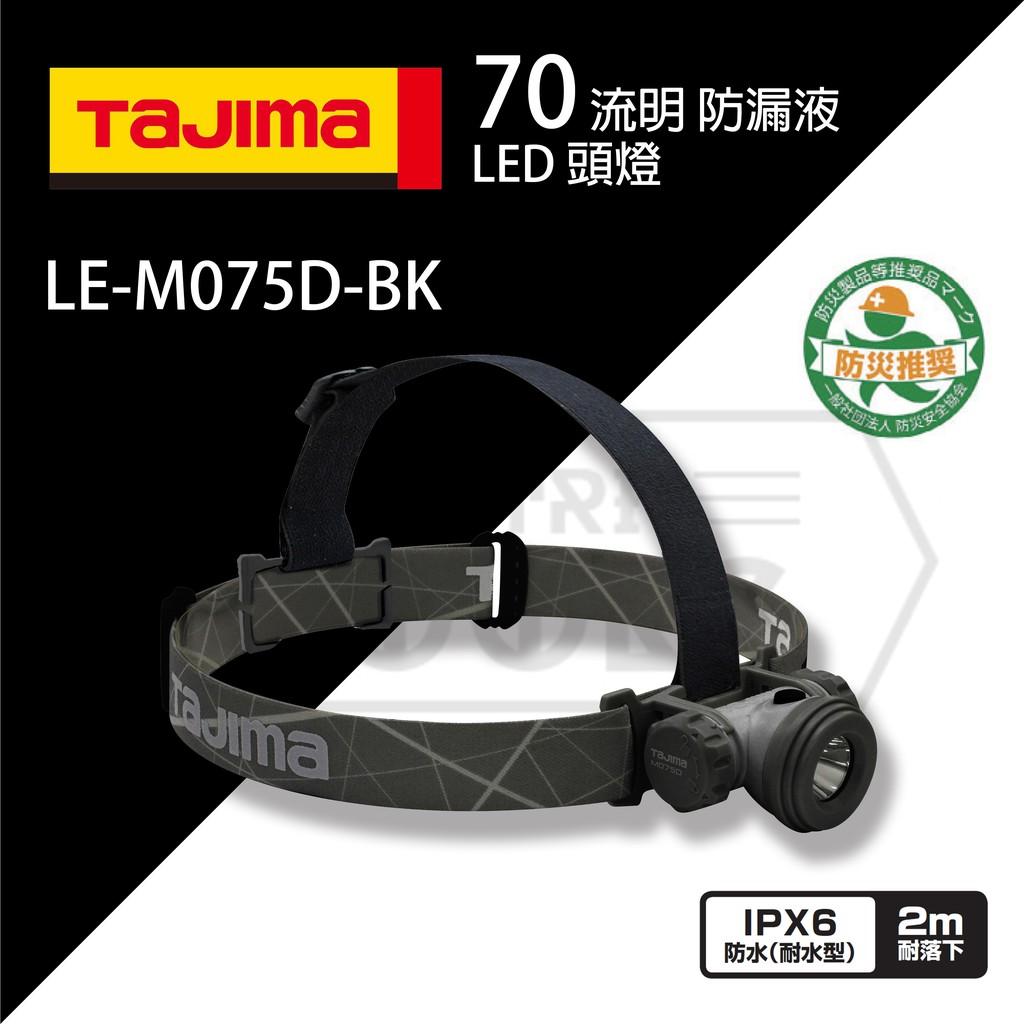 【出清】TAJIMA 田島 LE-M075D-W LED 頭燈 黑 70流明 IPX6 防漏液 防災推薦