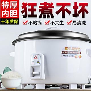 煮飯神器超大電飯鍋大容量食堂商用10-15-20-30人特大飯店酒店電飯煲家用