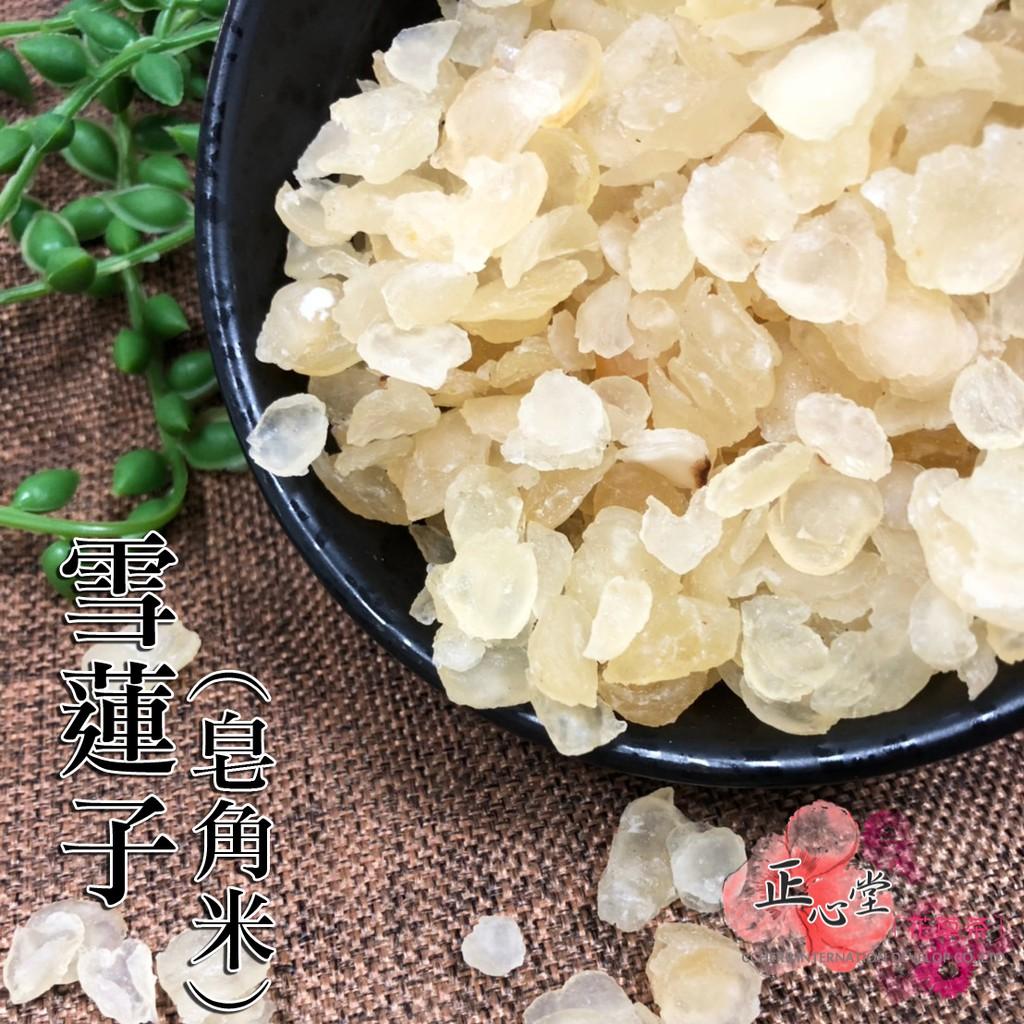 【正心堂】 雪蓮子 (皂角米) 100克 皂角仁 皂角精 養生食材 天然植物膠質 養生食材 養顏美容