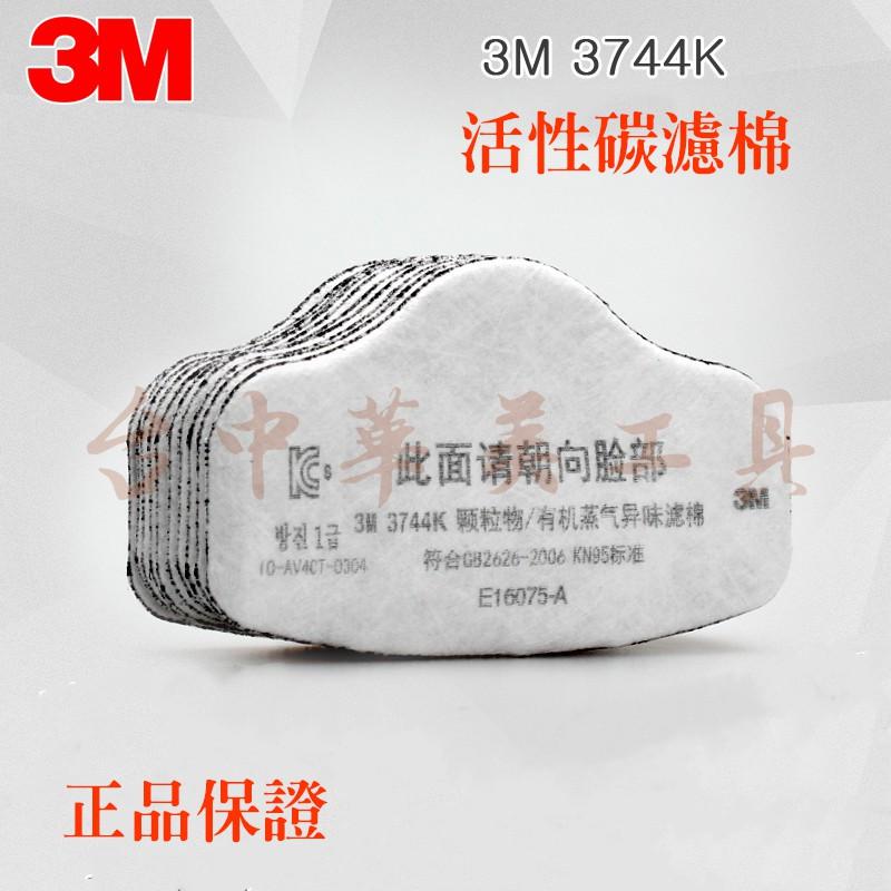 正品 3M 3744K / 3704CN 活性碳濾棉  適用於 3M 3200/HF-52 搭載 3700 濾棉承接座