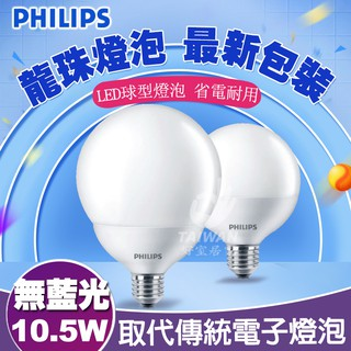 [免運]飛利浦 E27 龍珠燈 10.5w 球型燈泡 LED 8.5w 9.5w 11.5w  LED燈泡 LED龍珠燈