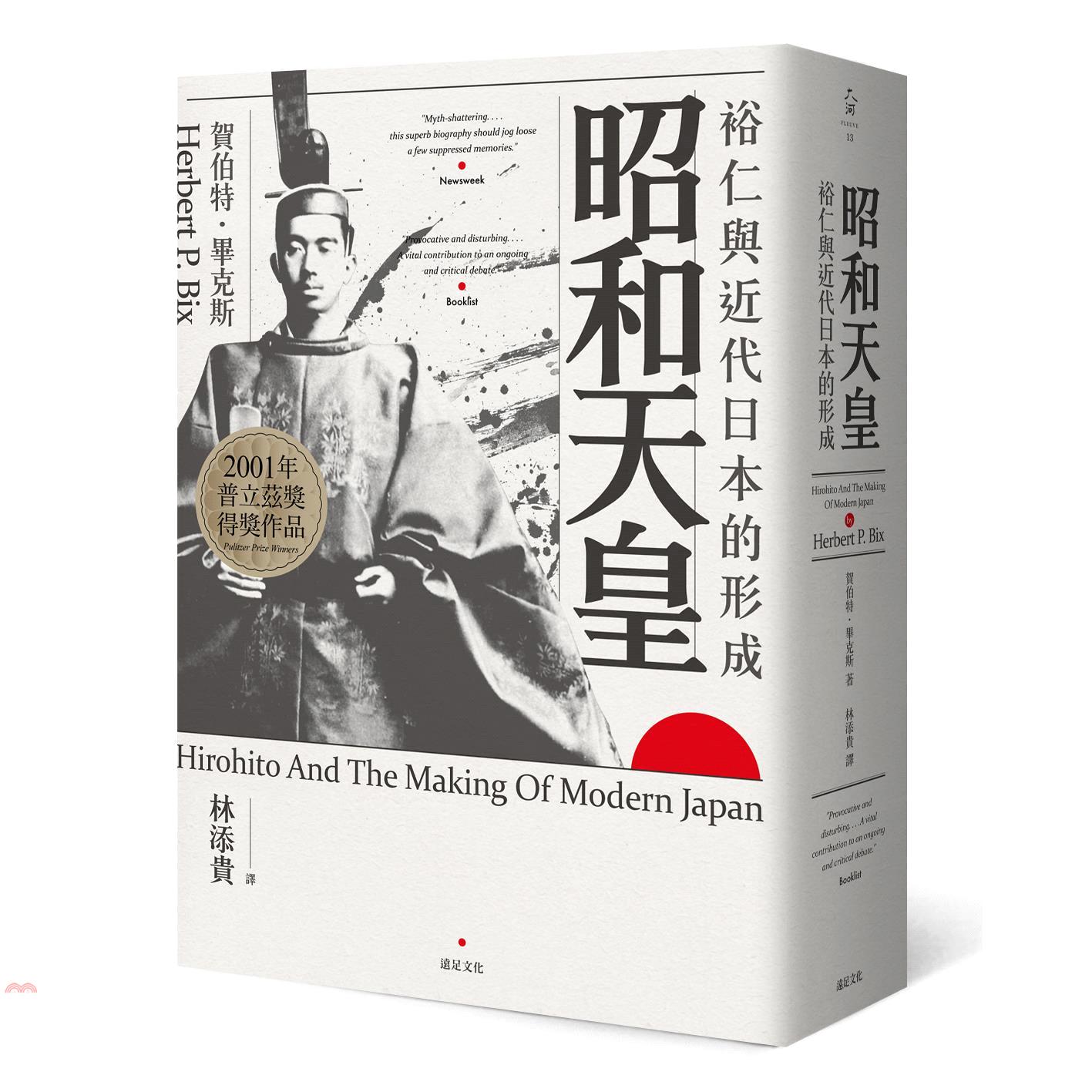 《遠足文化》昭和天皇:裕仁與近代日本的形成[7折]