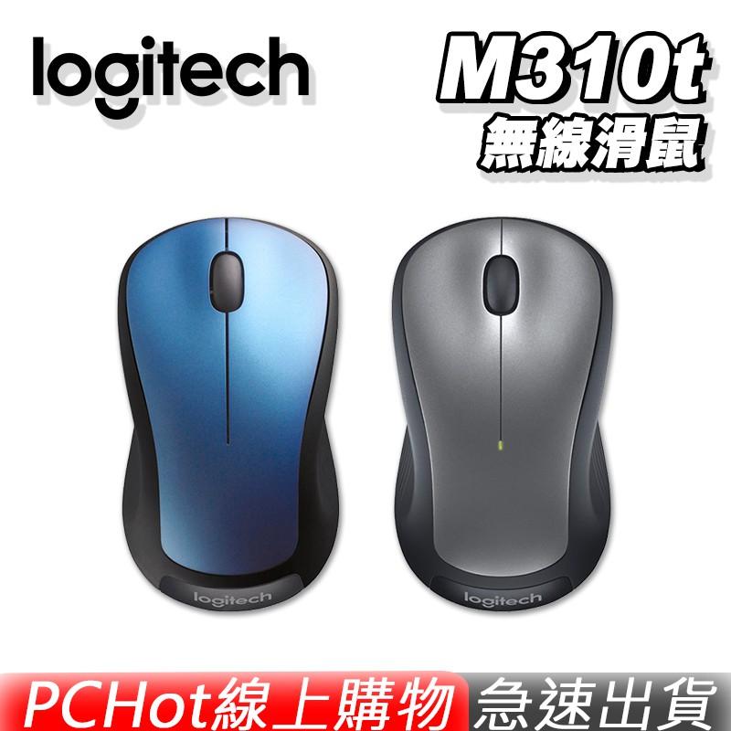 Logitech 羅技 M310t 無線 滑鼠 銀灰色 藍色 PCHot