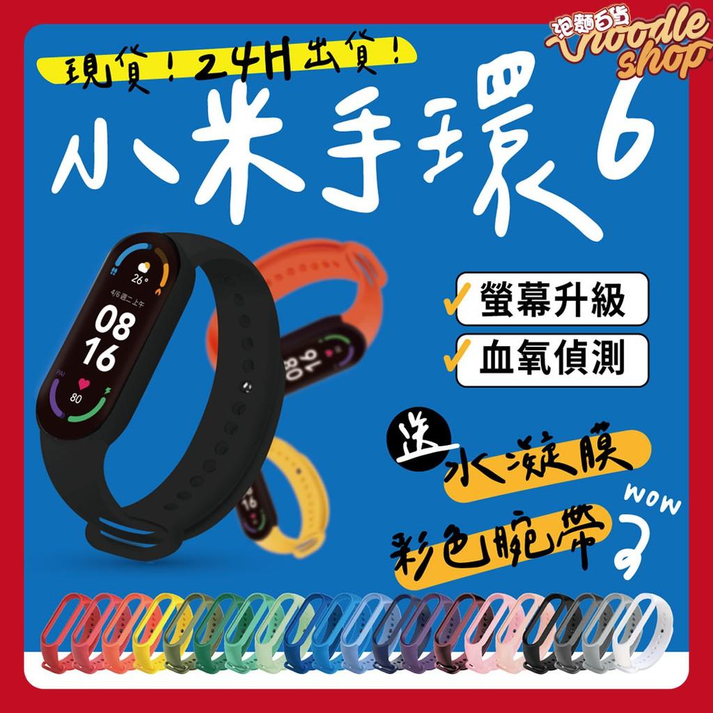小米手環6 標準版/NFC版 NCC認證 搶先預購 贈保貼 NCC認證 智能手環   磁吸充電 藍牙睡眠手錶 生理提醒