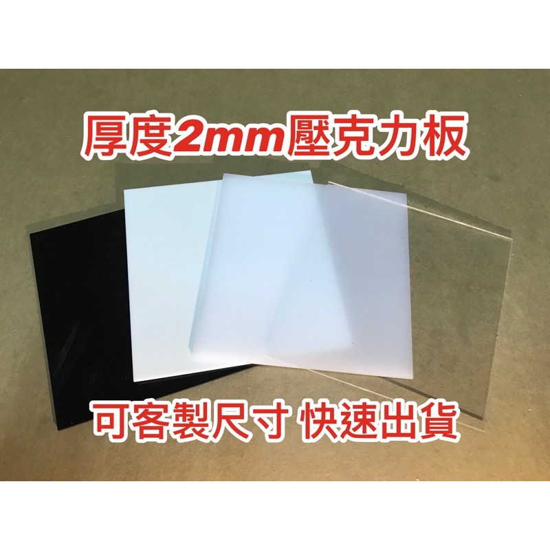 【現貨】厚度2mm 透明/黑色/白色壓克力板 A4尺寸壓克力板 黑白倒影板 現貨供應可超商取貨
