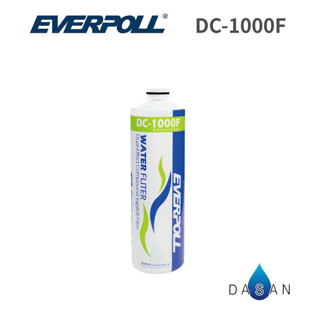 【愛惠浦科技】DC-1000F DC1000 雙效複合式精密 適用 DCP-3000 DCP3000 第二道 濾芯