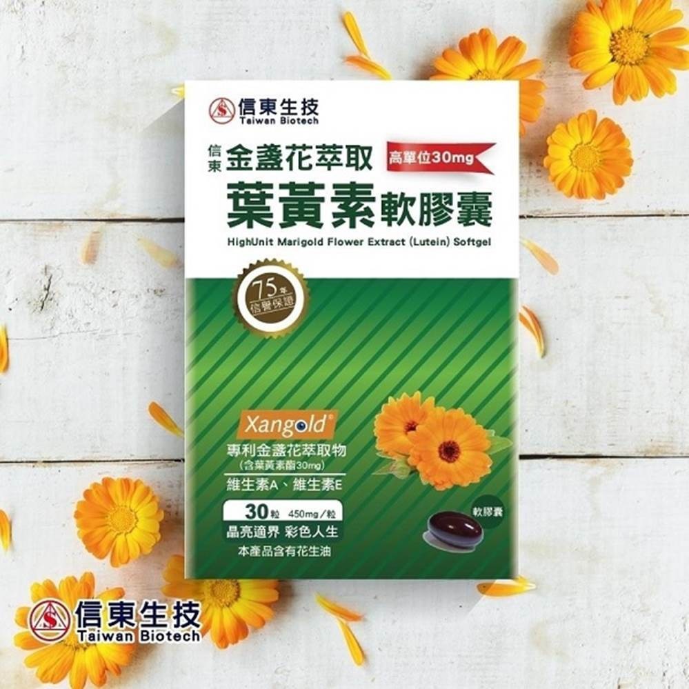 【信東生技】高單位金盞花萃取葉黃素軟膠囊(30粒/盒)
