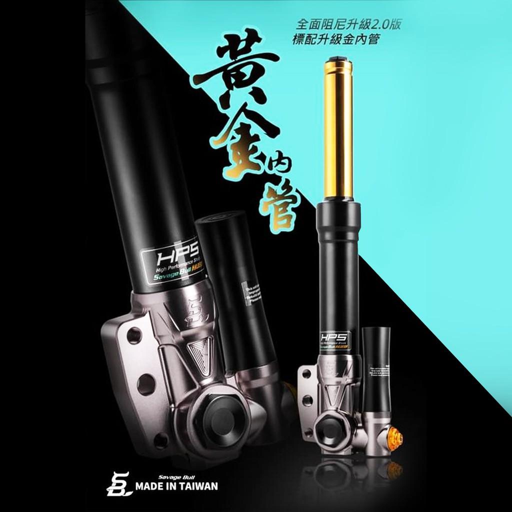 【野蠻公牛】HPS掛瓶不可調前叉 前避震器 勁戰系列 Force SMAX 雷霆車系 JET-S DRG