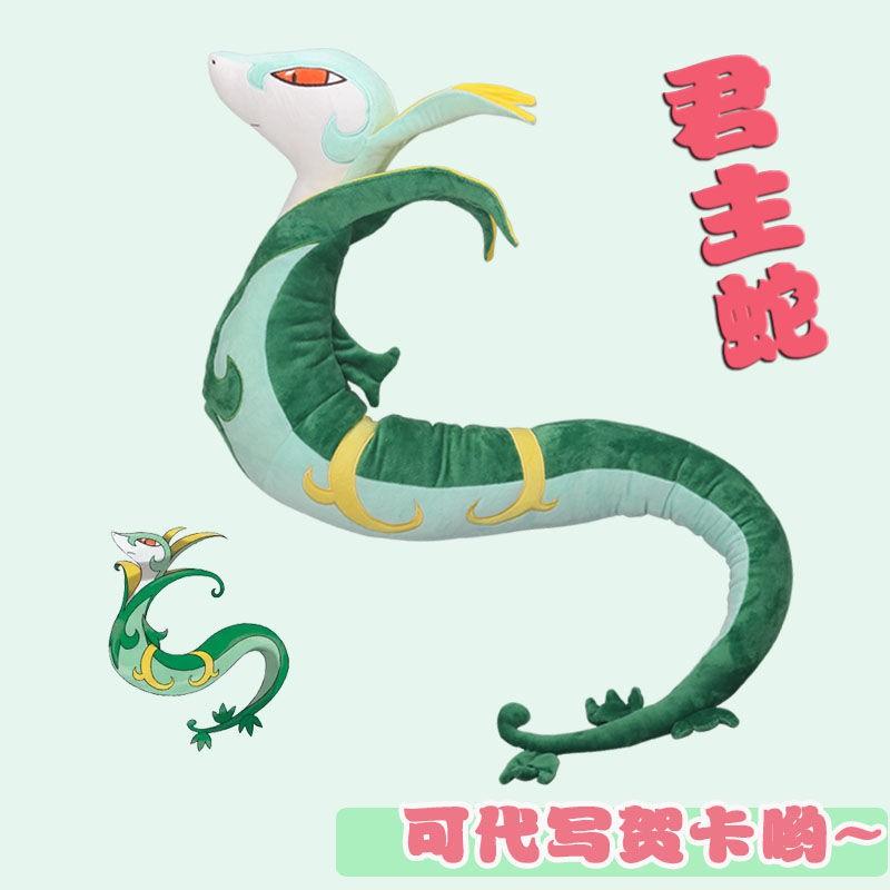 神奇宝贝君主蛇毛绒玩偶口袋妖怪公仔宠物小精灵玩具动漫周边摆件