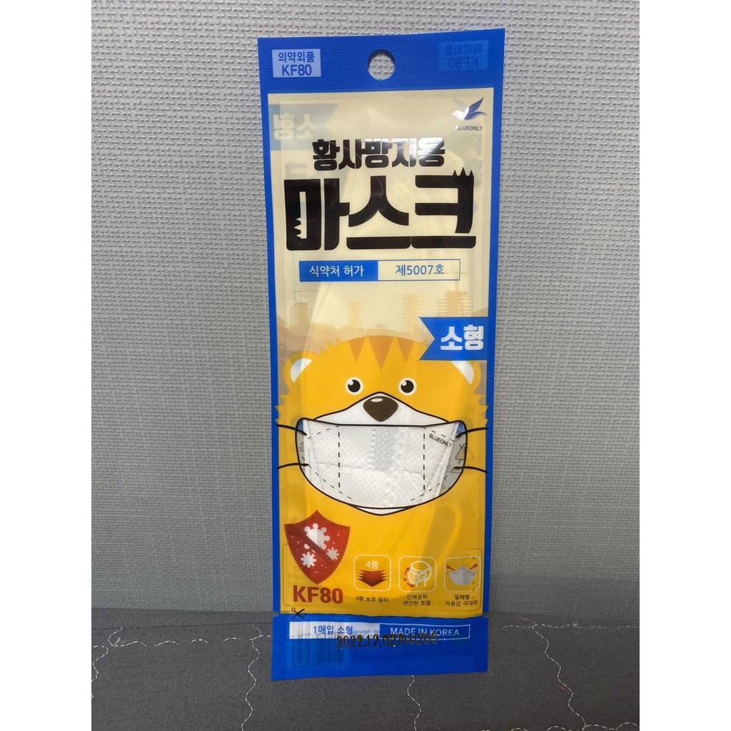 【現貨馬上出貨】韓國進口 兒童款 / 成人款 KF80 四層口罩 一包一入
