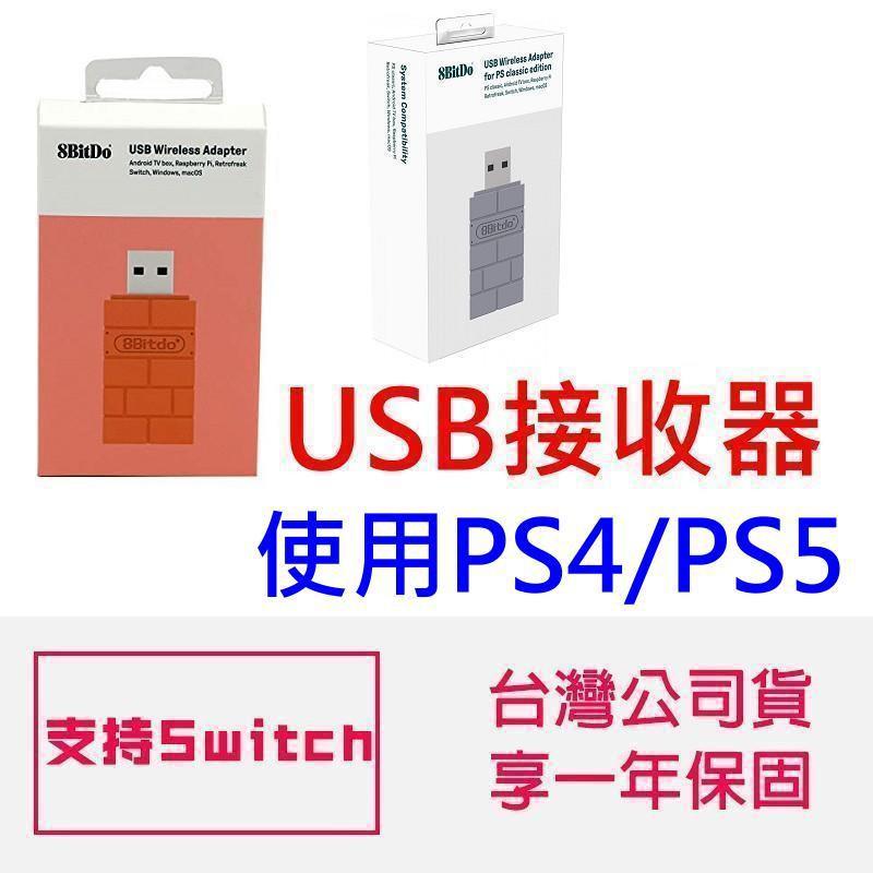 8Bitdo 八位堂 台灣公司貨無線藍芽接收器 適用於Switch 支援XONE手把 電腦 Mac【魔力電玩】