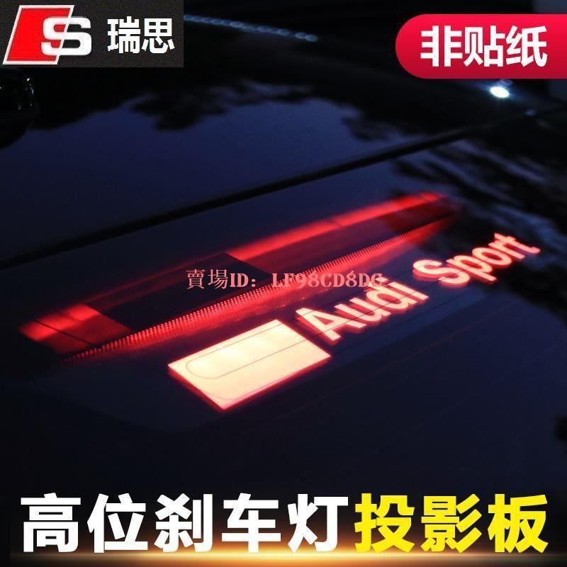 盛世名車免運宅配17-19款奧迪A3/A4L高位剎車燈改裝飾貼片新A6L后車尾燈剎車投影板