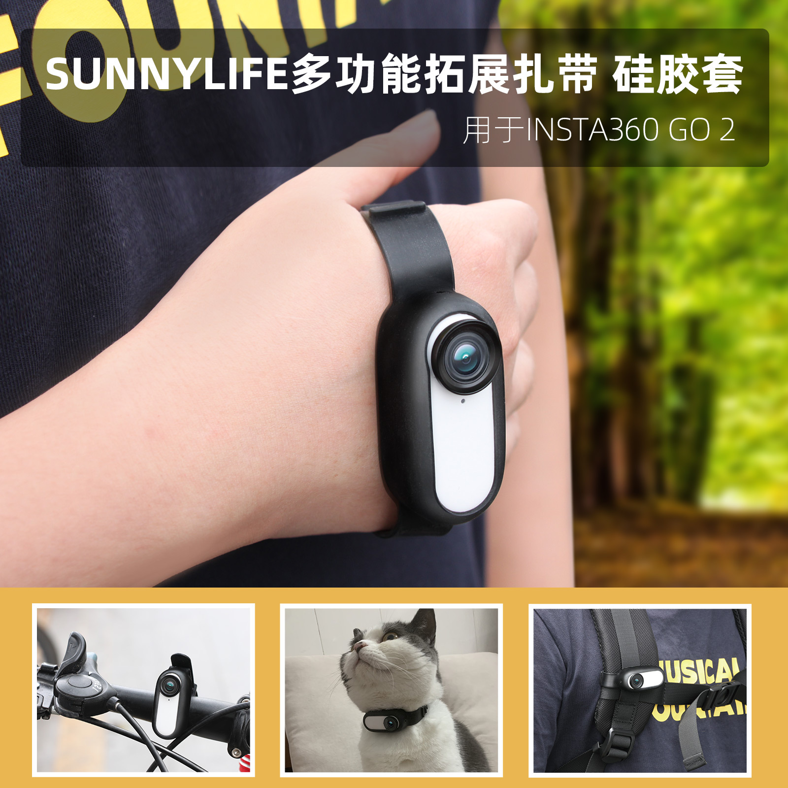 免運現貨Insta360 GO2紮帶矽膠套腕帶背包單車綁帶相機拓展配件Insta360 GO 2 相機矽膠套