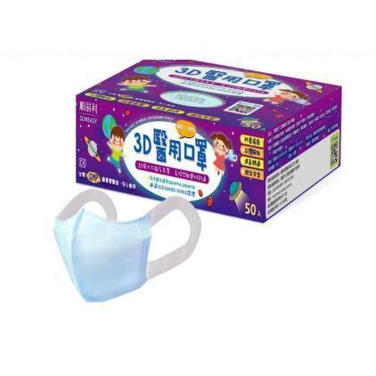 順易利 3D醫用口罩 幼童口罩 幼幼口罩 口罩 小朋友口罩(藍色)