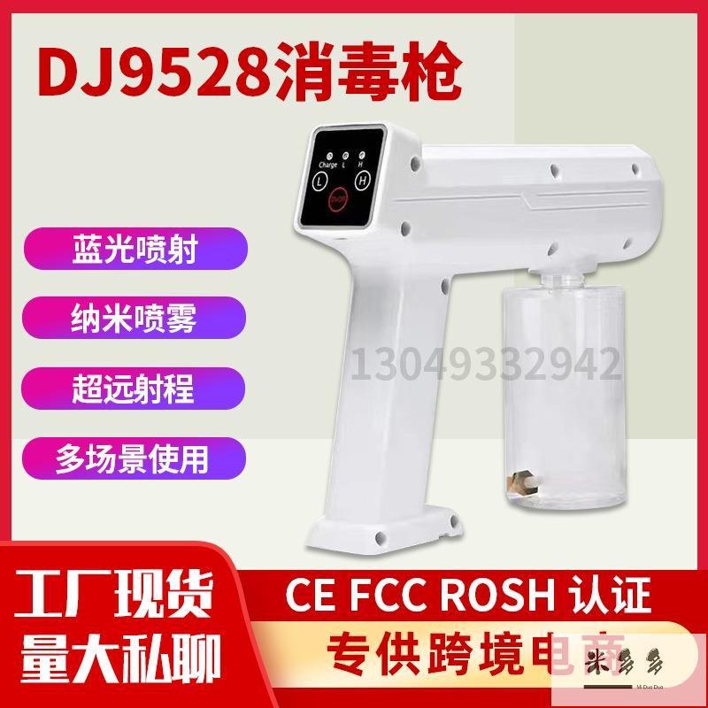 【米多多】來源製造商 DJ9528 藍光霧化觸摸屏 Q7 點 CEROHS 認證