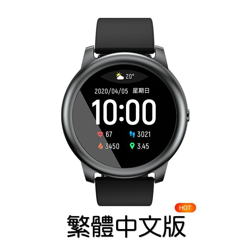Haylou Solar 繁體中文版 小米有品 智慧手錶 睡眠 運動 智能手環 心率監測 防水 現貨