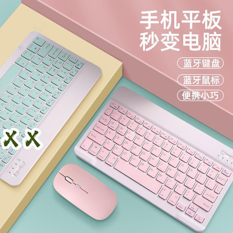 【熱賣】藍牙無線鍵盤  電腦鍵盤 蘋果平板ipad便攜無線藍牙迷你小鍵盤華為m6安卓手機榮耀ios通用