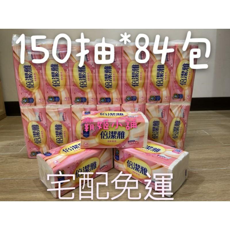 🌼霸姬小舖🌼🔥廠商補貨了,目前快速到貨👉倍潔雅 清新柔感抽取式衛生紙150抽x14包x6袋,總計84包