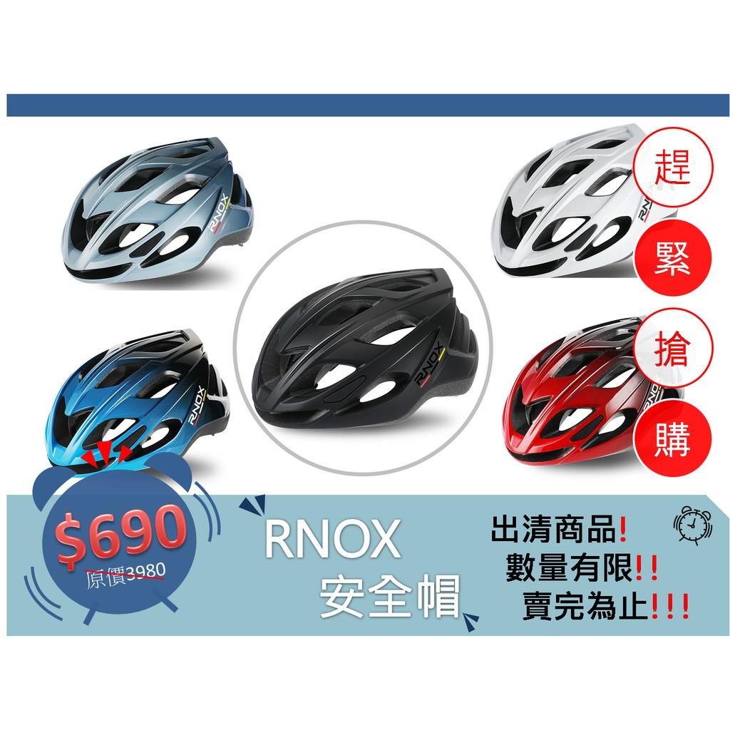 【歐盟認證】限量【義大利品牌安全帽】頂級RNOX空力安全帽(變色龍) 公路車/單車/自行車/直排輪/安全帽