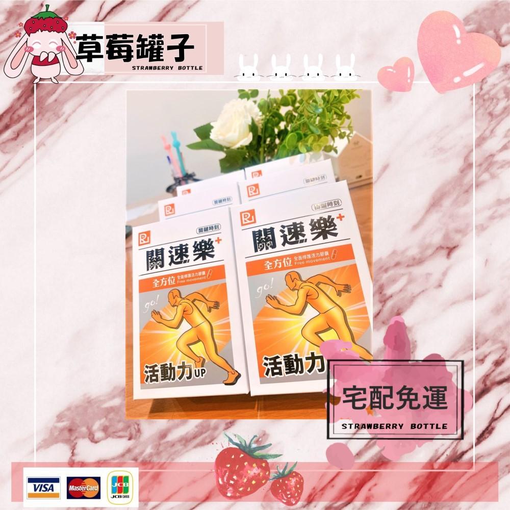 🍓草莓罐子🍓關速樂多國專利新希望強效關鍵組2.0(30粒/6盒)