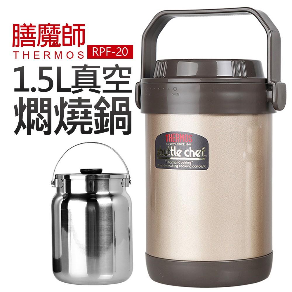 【膳魔師】1.5公升真空燜燒鍋(RPF-20)