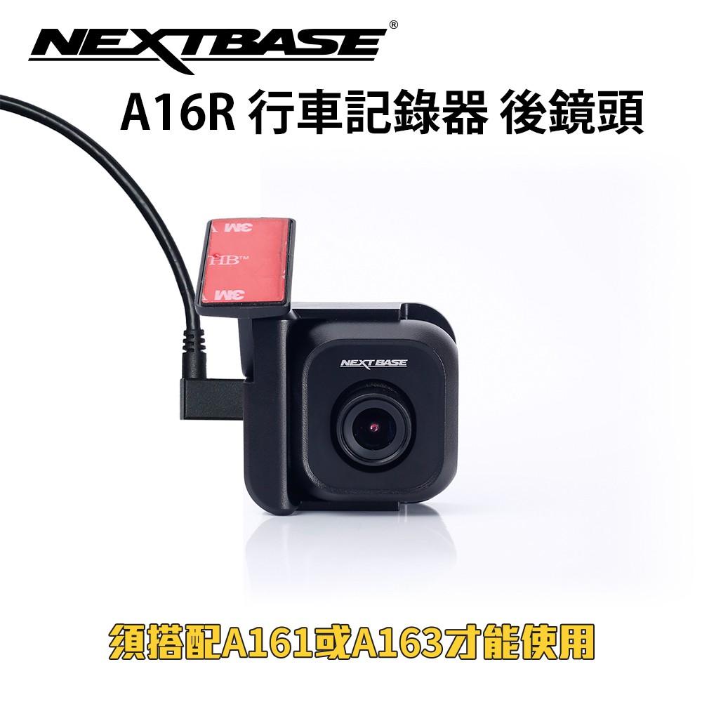 NEXTBASE 【 A16R 後鏡頭 】 Sony Starvis IMX 307 1080P 前後雙鏡
