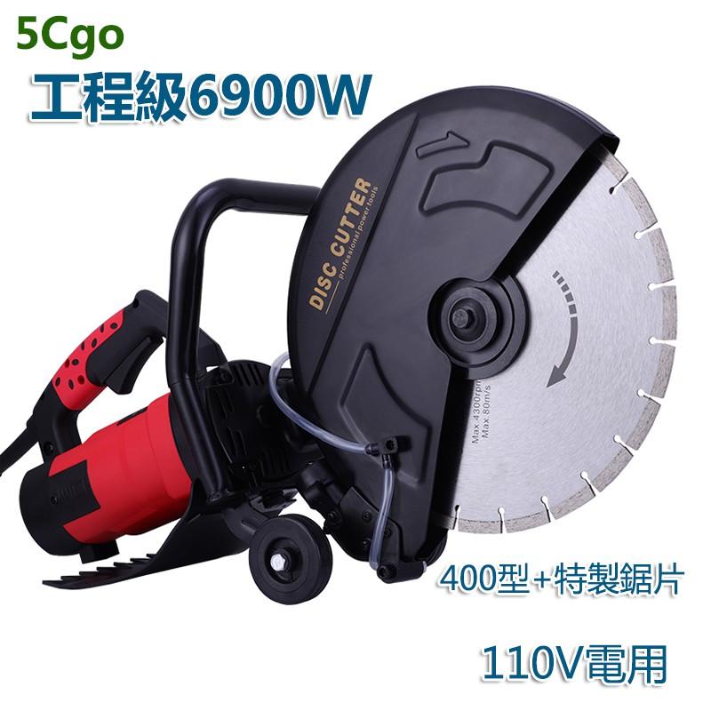 5Cgo【批發】大型單片開槽機墻壁混凝土石材馬路面大功率無塵水電切割機手提式110V t609805060838