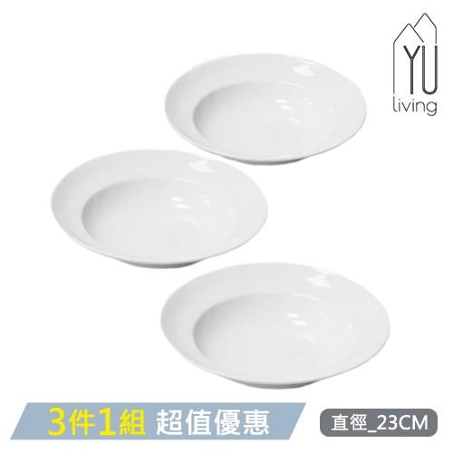 【YU Living】白瓷湯盤三件組 餐盤 23CM (白色) [限時特賣]