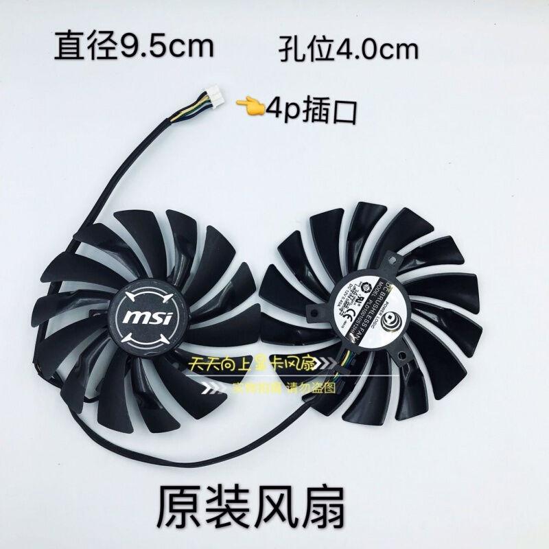 微星GTX1080Ti/1080/1070Ti/1070/1060 RX580/570 ARMOR顯