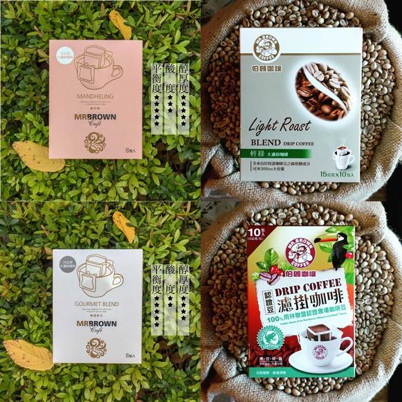 「買一送一」伯朗大濾掛沖泡式咖啡 曼特寧/伯朗精選/巴西雨林/輕綠 效期長