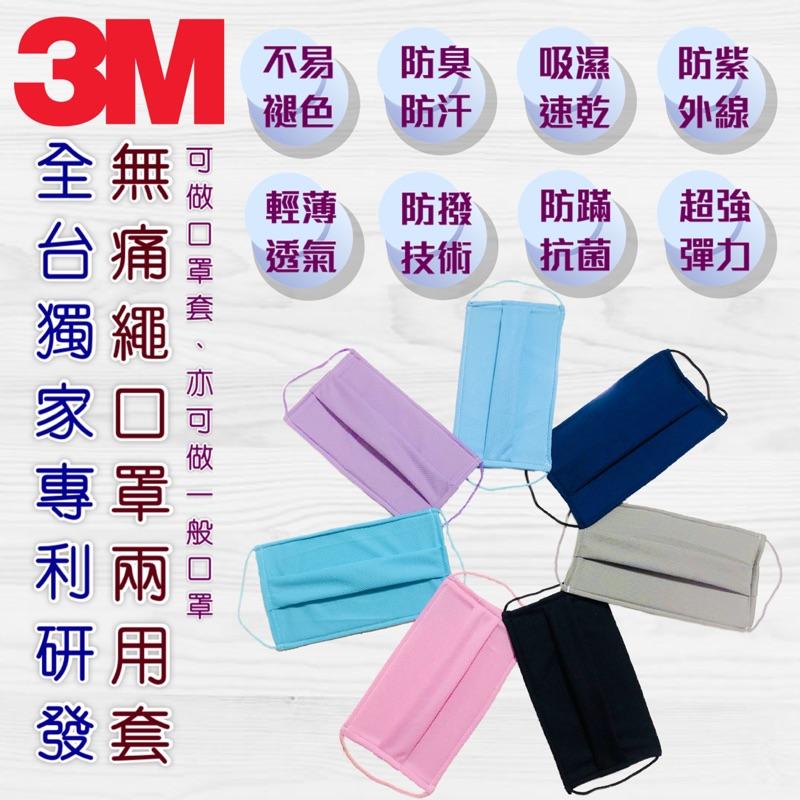 台灣製造 首創無痛繩專利「3M防撥水技術口罩兩用套」不透氣退費 改良一般口罩耳朵疼痛問題 舒適實用兼具時尚元素 滿分保證