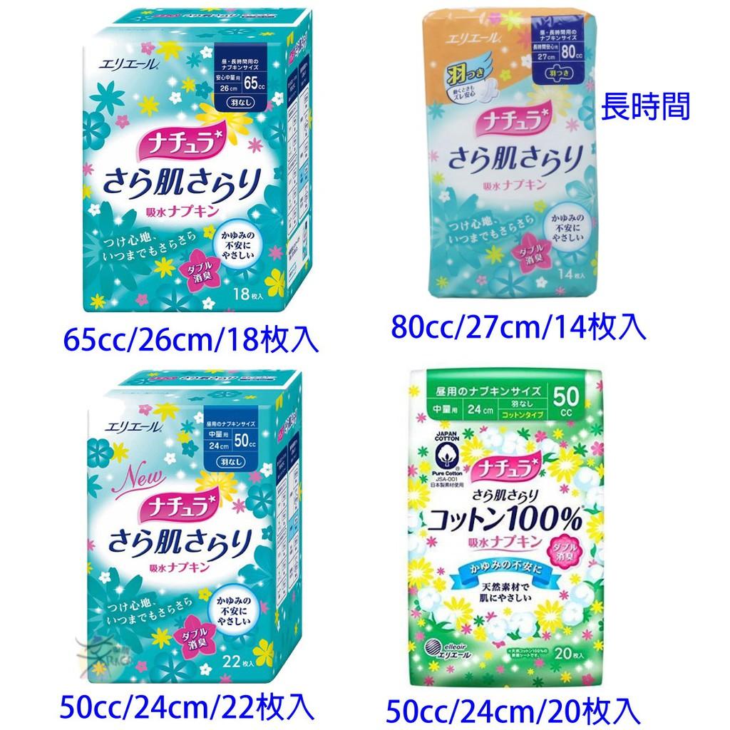 大王 elleair 女性漏尿護墊 【樂購RAGO】 日本製