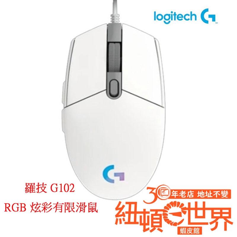 Logitech 羅技 G102 LIGHTSYNC RGB 炫彩 USB有線 電競 滑鼠 白色