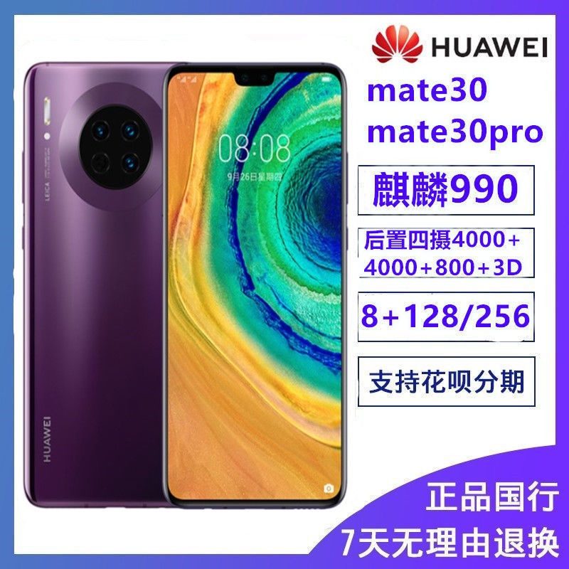 Huawei華為Mate30麒麟990智能手機4000萬三攝Mate30Pro曲屏指紋熱賣二手三星S10 手機