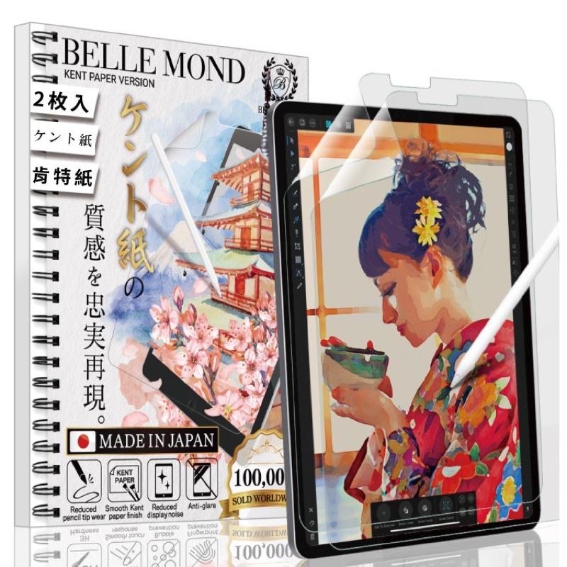 [全新/現貨]10.9吋 日本Bellemond 貝萊蒙 1枚入 iPad類紙膜 肯特紙