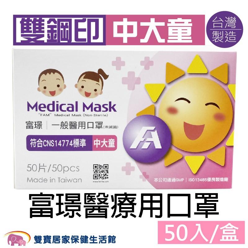 富璟 兒童醫療口罩 粉色 50入 雙鋼印 三層口罩 台灣製 符合CNS14774標準 醫用兒童口罩 醫用口罩