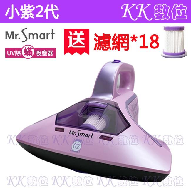 免運+送18顆濾網+防塵袋【KK數位】Mr.Smart 小紫 2代 UV除蟎吸塵器/塵蟎機/除蟎機☆公司貨、三年全機保固