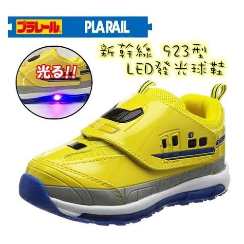 (附發票) 日本代購 PLARAIL 新幹線 LED發光球鞋/童鞋 923型黃博士