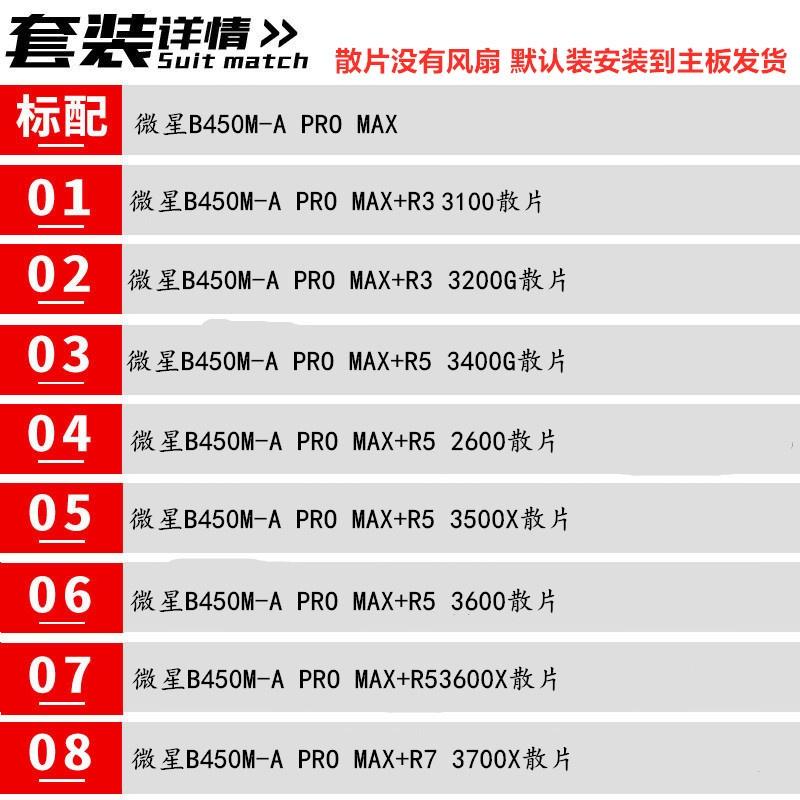 裝機精選~AMD R5 3500X 3600微星B450M-A PRO MAX搭銳龍CPU主機板套裝