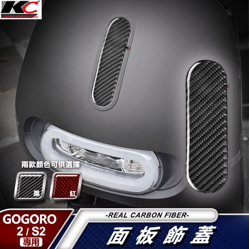 真碳纖維 gogoro 卡夢 面板飾蓋 前蓋 前飾板 飾板 前車殼 g2 PLUS2 S1 S2 PLUS2 ads a